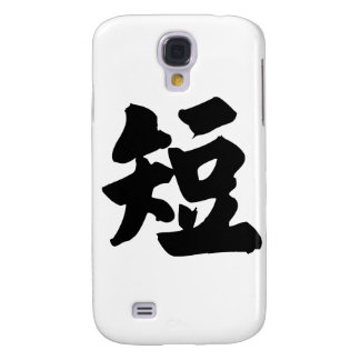 Chinese Character : duan, Meaning: short Galaxy S4 Covers