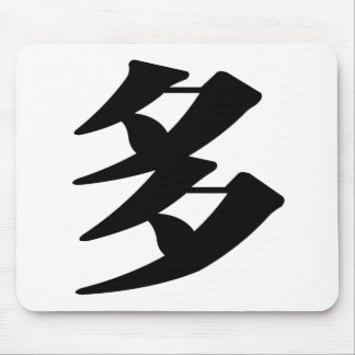 Chinese Character : duo, Meaning: many, much Mouse Pads