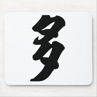 Chinese Character : duo, Meaning: many, much Mousepads