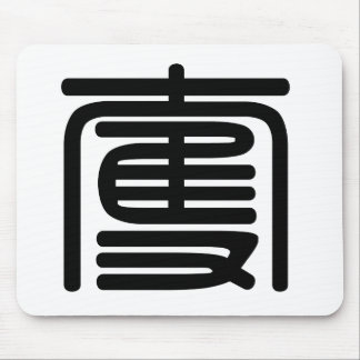 Chinese Character : duo, Meaning: rob, snatch Mouse Pads