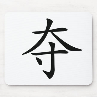 Chinese Character : duo, Meaning: rob, snatch Mousepad