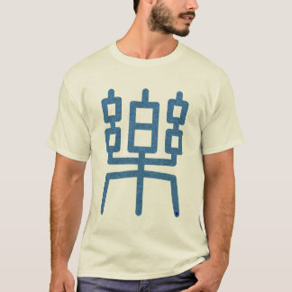 """Chinese character """"ease"""" T-Shirt"""