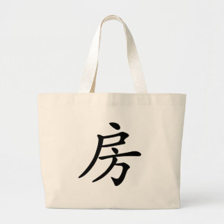 Chinese Character : fang, Meaning: house, building Tote Bag