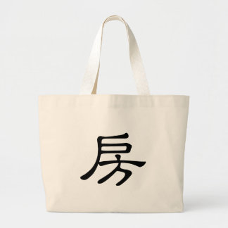 Chinese Character : fang, Meaning: house, building Bags