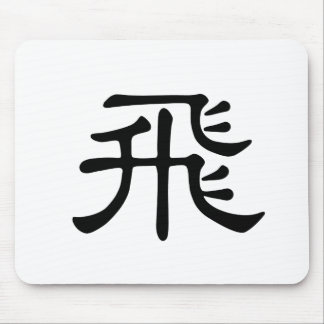 Chinese Character : fei, Meaning: fly Mouse Pad