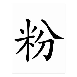 Chinese Character : fen, Meaning: pink, powder Postcard