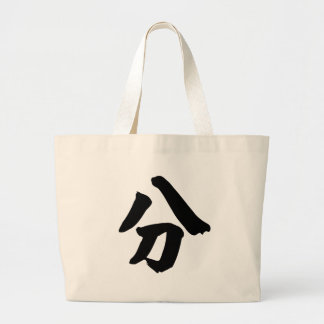 Chinese Character : fen, Meaning: separate, cent Large Tote Bag