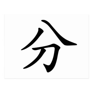 Chinese Character : fen, Meaning: separate, cent Postcard