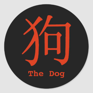 Chinese Character for Dog Classic Round Sticker