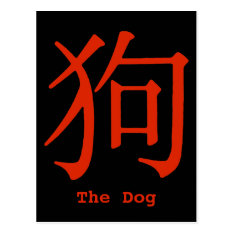 Chinese Character For Dog Postcard at Zazzle