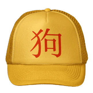 Chinese Character for Dog Trucker Hat