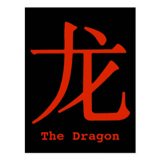 Chinese Character for Dragon Postcard