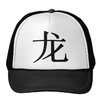 Chinese Character for Dragon Trucker Hat