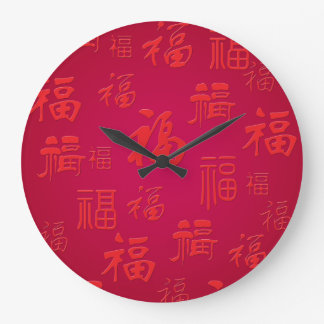 Chinese Character for Fortune Round Wall Clock