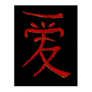 chinese character for love postcard