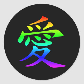 Chinese Character for Love Sticker
