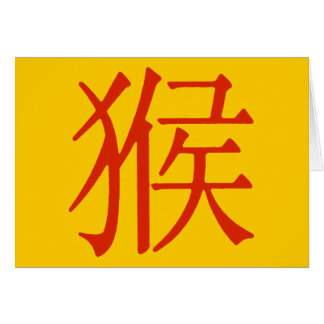 Chinese Character for Monkey Card