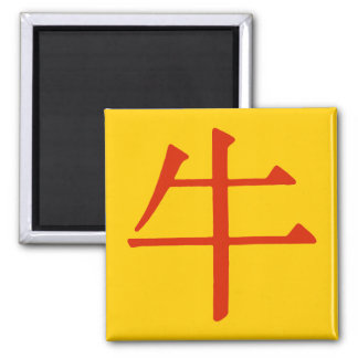 Chinese Character for Ox 2 Inch Square Magnet