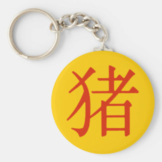 Chinese Character for Pig Basic Round Button Keychain