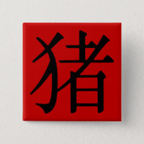 Chinese Character for Pig Pinback Button