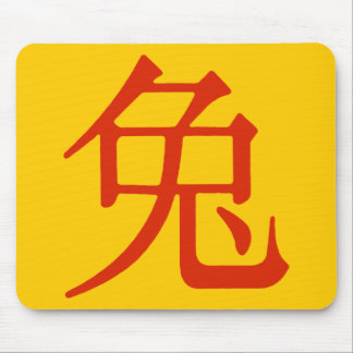 Chinese Character for Rabbit Mouse Pad