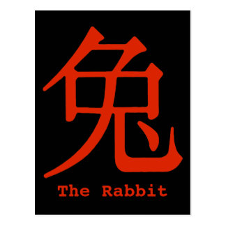 Chinese Character for Rabbit Postcard