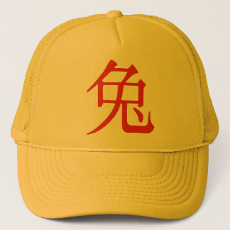Chinese Character for Rabbit Trucker Hat