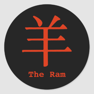 Chinese Character for Ram Classic Round Sticker