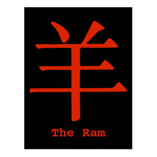 Chinese Character for Ram Postcard
