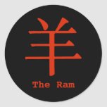 Chinese Character for Ram Sticker