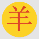 Chinese Character for Ram Stickers