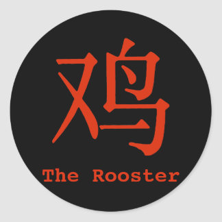 Chinese Character for Rooster Classic Round Sticker