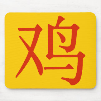 Chinese Character for Rooster Mouse Pad