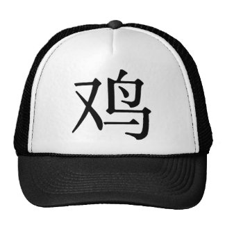 Chinese Character for Rooster Trucker Hat