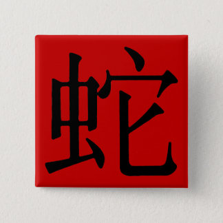 Chinese Character for Snake Button