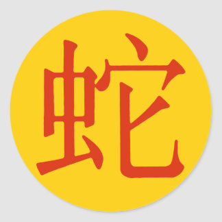 Chinese Character for Snake Classic Round Sticker