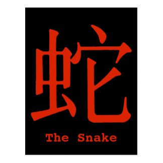Chinese Character for Snake Postcard