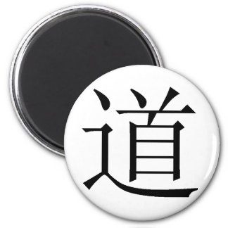 Chinese character for Tao 2 Inch Round Magnet