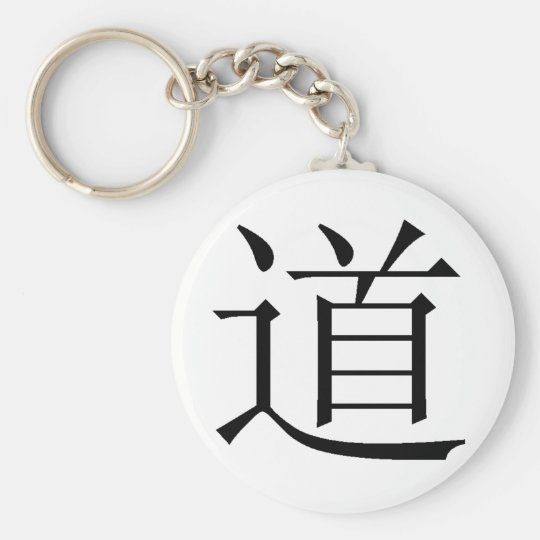 Chinese character for Tao Keychain