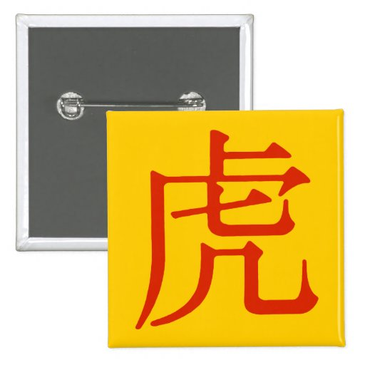 Chinese Character for Tiger Pin
