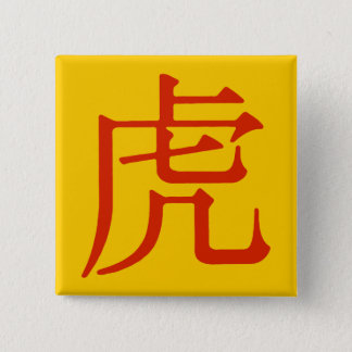 Chinese Character for Tiger Pinback Button