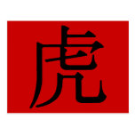 Chinese Character for Tiger Post Card