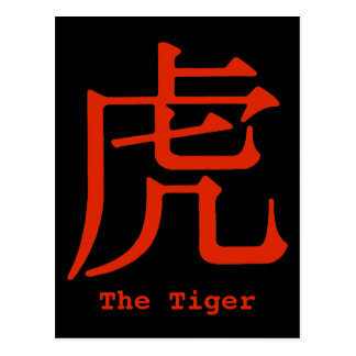 Chinese Character for Tiger Postcard
