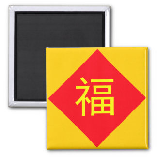 Chinese Character Fu Luck New Year Holiday Magnet