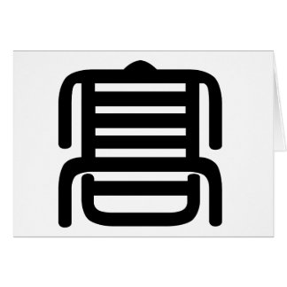 Chinese Character : gao, Meaning: high, tall Card