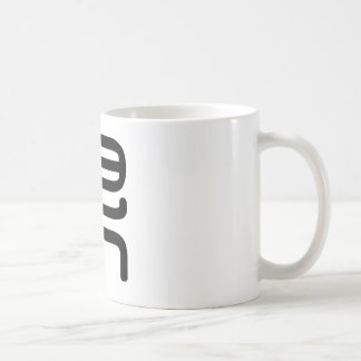 Chinese Character : guo, Meaning: fruit, result Mugs