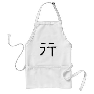 Chinese Character : hang, Meaning: walk, travel Adult Apron