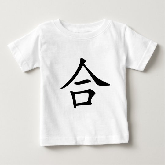 Chinese Character : he2, Meaning: merge, gather Baby T-Shirt