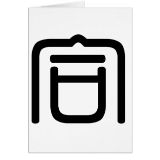 Chinese Character : he2, Meaning: merge, gather Card