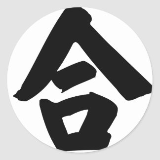 Chinese Character : he2, Meaning: merge, gather Classic Round Sticker